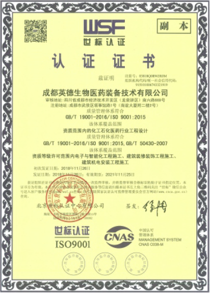 HSE ( 健康_安全_环境)管理体系-1